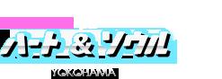 ハート&ソウル