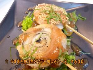 うずまき太刀魚のソテー梅しそソース