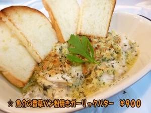 魚介の香草パン粉焼きガーリックバター