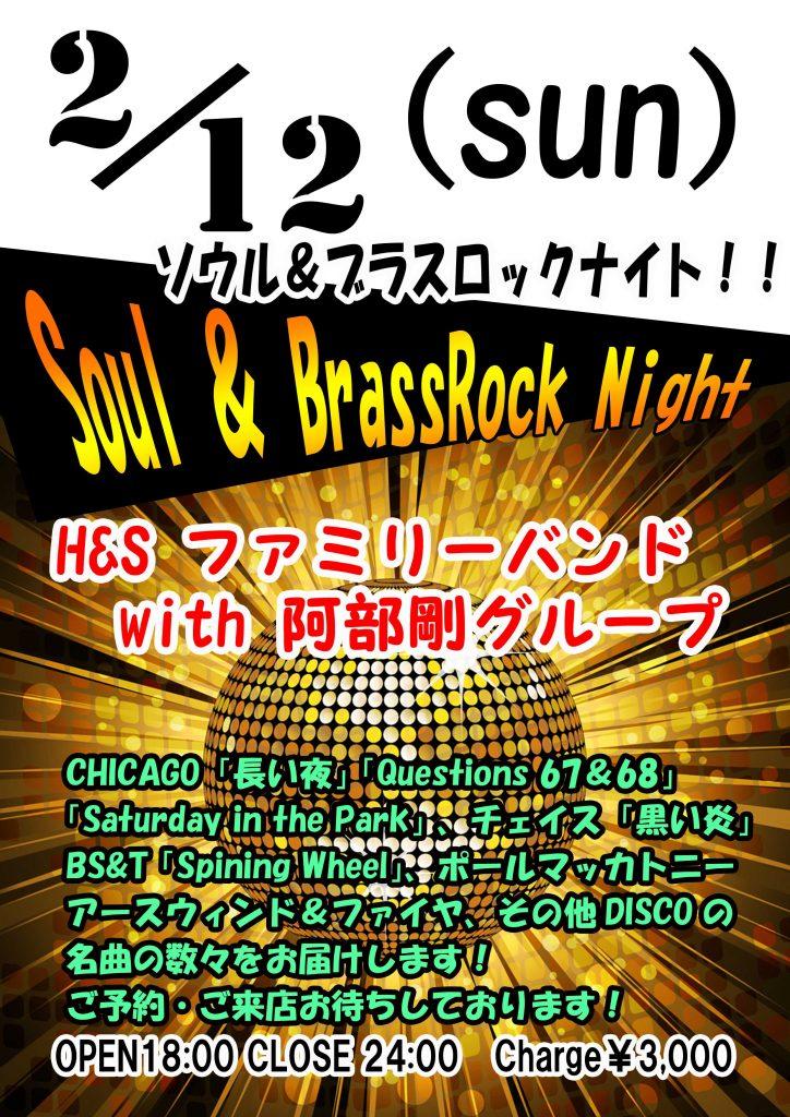 ソウル&ブラスロックナイトポスター2017年1月12日
